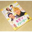 モダン・ファーマー DVD-BOX 1+2 完全版