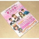 モンスター ~私だけのラブスター~ DVD BOX I+II