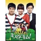 がんばれ、ミスターキム! (完全版) DVD-BOX 1-4 正規版