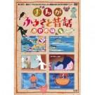 まんがふるさと昔話 西日本DVD-BOX