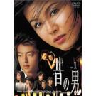 昔の男 (藤原紀香、大沢たかお出演) DVD-BOX