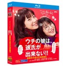 ウチの娘は、彼氏が出来ない!! (菅野美穂出演) Blu-ray BOX