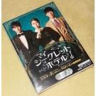 マイ・シークレットホテル DVD-BOX 1+2