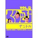 くりぃむナントカ Vol.1-9 完全版DVD