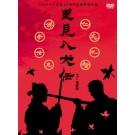 里見八犬伝 (滝沢秀明出演) DVD-BOX