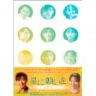 星に願いを DVD-BOX 1+2