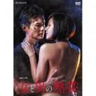 連続ドラマW 女と男の熱帯 DVD-BOX 6枚組