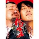 にけつッ!!1-18 DVD-BOX 完全版