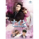 ナイン ~9回の時間旅行~ DVD-SET 1+2