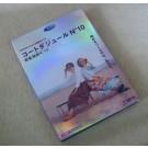 コートダジュールNo.10 DVD-BOX
