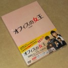 オフィスの女王 完全版 DVDコンプリートBOX