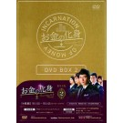 お金の化身 DVD-BOX 1+2 完全正規品