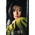 鬼の棲家 DVD-BOX