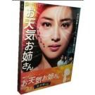 お天気お姉さん DVD-BOX