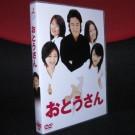 おとうさん (田村正和、中谷美紀出演) DVD-BOX