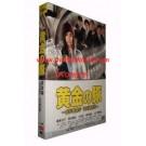 黄金の豚-会計検査庁 特別調査課-DVD-BOX