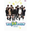 「正しい王子のつくり方」DVD-BOX