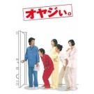 オヤジぃ。(田村正和、広末涼子出演) DVD-BOX