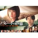 パレートの誤算 ~ケースワーカー殺人事件 (橋本愛、増田貴久出演) DVD-BOX