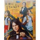 天使にリクエストを~人生最後の願い~ (江口洋介、上白石萌歌出演) DVD-BOX