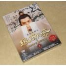 琅邪榜(ろうやぼう)~麒麟の才子、風雲起こす~ DVD-BOX 1