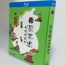 蔡志忠 作品集 Blu-ray BOX 全巻