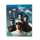 NHKスペシャルドラマ 坂の上の雲 (本木雅弘、阿部寛出演) 第1+2+3部 Blu-ray BOX 全巻