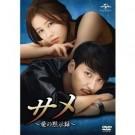 サメ ~愛の黙示録~ DVD-SET 1+2