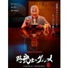野武士のグルメ (竹中直人、玉山鉄二、鈴木保奈美出演) Blu-ray BOX