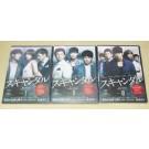 スキャンダル DVD-BOX 1+2+3 完全版