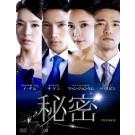 秘密 DVD-BOX 1+2 正規版