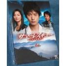 サマーレスキュー〜天空の診療所〜DVD-BOX