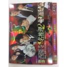 執事 西園寺の名推理2 DVD-BOX
