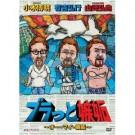 ブラっと嫉妬 DVD-BOX 完全版