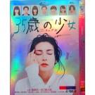 35歳の少女 (柴咲コウ、坂口健太郎出演) DVD-BOX