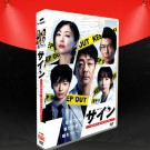 サイン ―法医学者 柚木貴志の事件― DVD-BOX
