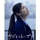 サイレント・プア DVD-BOX