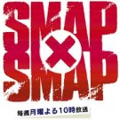 SMAP×SMAP DVD-BOX 2010