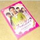 輝いてスングム DVD-BOX 1+2+3 全163話 完全版