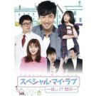 スペシャル・マイ・ラブ ~怪しい! ?関係~ DVD-BOX I+II