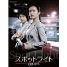 スポットライト プレミアム DVD-BOX I+II 【初回生産限定】