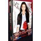 ストロベリーナイト DVD-BOX