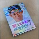 脳にスマホが埋められた!DVD-BOX