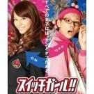 スイッチガール!! DVD-BOX 1+2 完全版 10枚組
