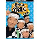 番組誕生40周年記念盤 8時だョ!全員集合2008 DVD-BOX 豪華版