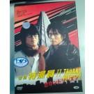 特命係長 只野仁 セカンド・シーズン DVD-BOX