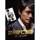 特命係長 只野仁 シーズン4 DVD-BOX
