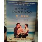 たったひとつのたからもの(松田聖子、船越英一郎出演)DVD-BOX