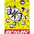 探偵!ナイトスクープDVD Vol.1-14 BOX