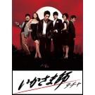 いかさま師~タチャ DVD-BOX I+II